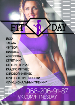 Фитнес-клуб Fit Day - Stretching