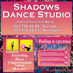 Shadows Dance Studio - Stretching