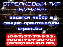Тренер Сергиенко Григорий Иванович - Кривой Рог, Спортивная стрельба